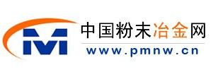 中国粉末冶金网