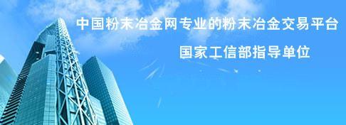 中国粉末冶金
