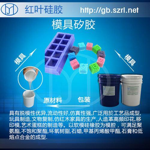 环保液体硅胶