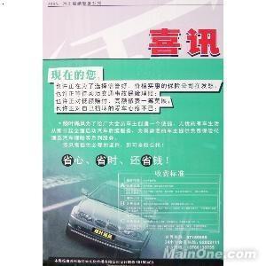 护理广告 苏州工业园区绿叶飚风车业服务有限公司 必途 b2b.cn -护理