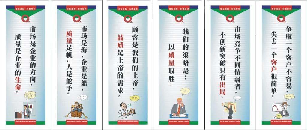 电子商务公司墙面标语素材模板下载(图片编号