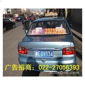 天津出租车转让价格