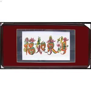 字画(福如东海)