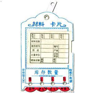 【仓库管理材料卡片】厂家,价格,图片_上海楹丰实业部