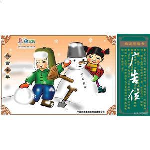 东北民俗明信片(手绘)版权