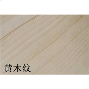 黄木纹石材