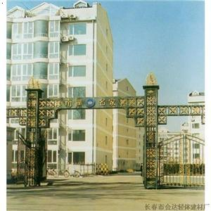资质证书,样板工程_长春市会达轻体建材厂-必途