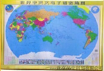 《世界中英文电子语音地图》它是中国和世界平面地图
