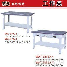 工作桌WA WAT系列