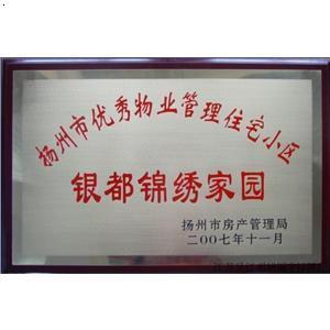 不锈钢木牌|江苏吴江思妍铜字标牌厂; 铜木牌|江苏吴江思妍铜字标牌厂