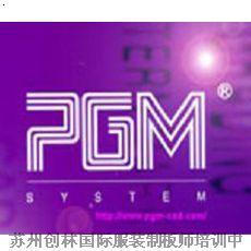 美国PGM服装CAD系统