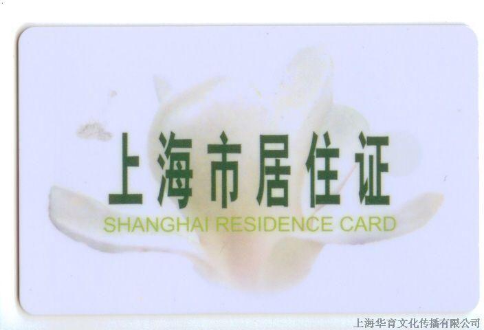 上海居住证有效期查询 上海市居住证有效期 上海新居住证...