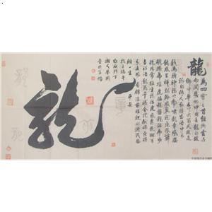 张梦周书法-龙|中国现代诗书画网; 中国领先的商业搜索必途b2b;