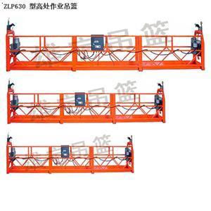 zlp630型单层钢结构吊篮