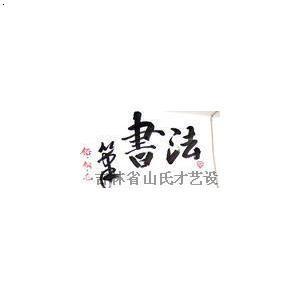 毛笔书法班_