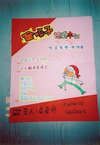 com手绘pop培训手绘培训手绘培训班pop培训pop培训班