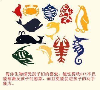 海洋动物图片剪纸
