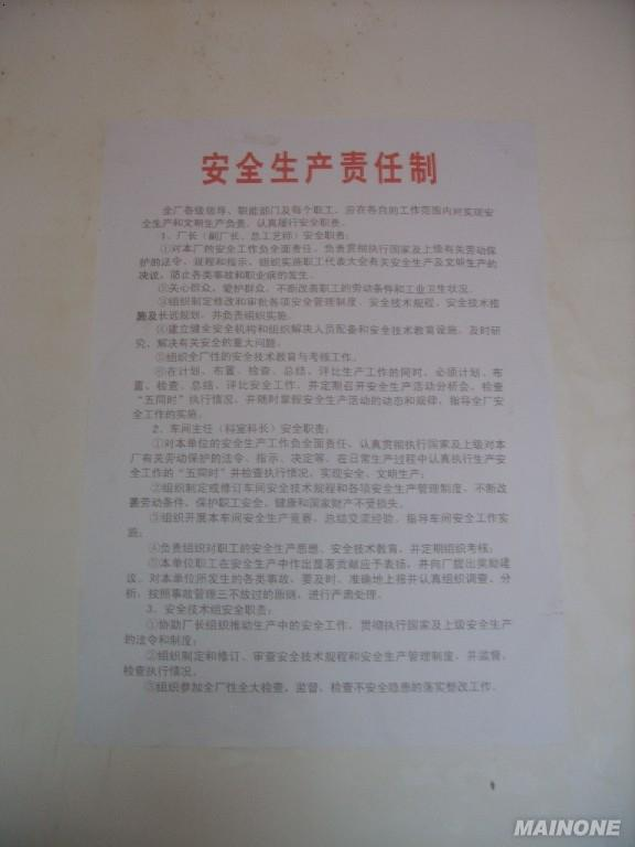 【安全生产责任制编写】