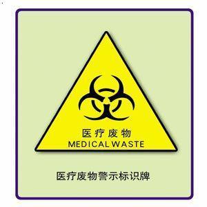 下一条:医疗废物周转箱垃圾处理机相关产品 详细信息 给我留言图片
