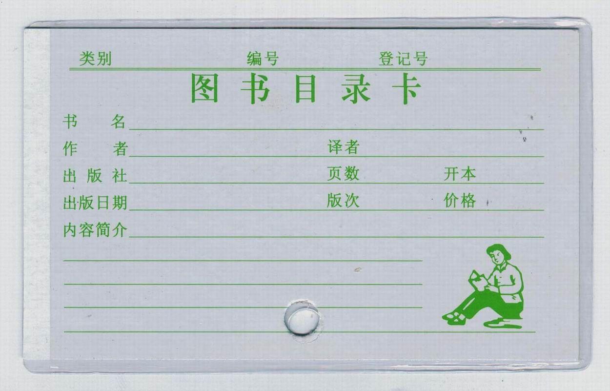 一卡通管理系统