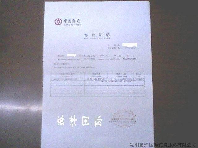 【中信银行签证费】_中信银行签证费地址_中