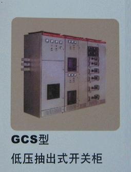 GCS型低压抽出式开关