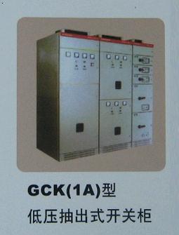 GCK(1A)低压抽出式开