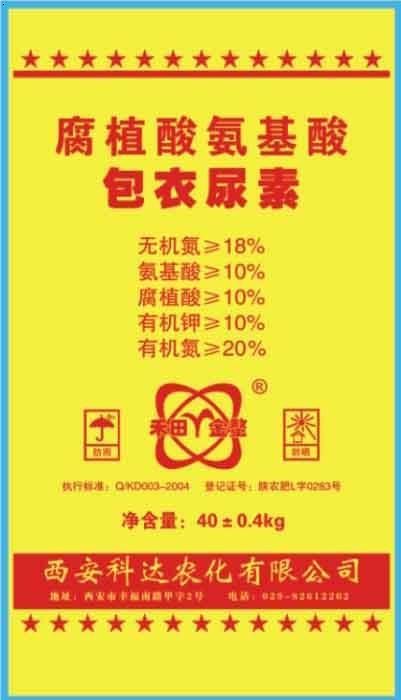 腐植酸氨基酸包衣尿素