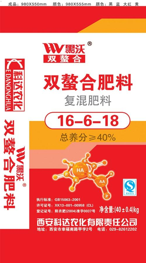 双螯合肥--红色包装