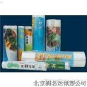 北京保鲜膜生产厂家