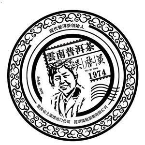 【云南普洱茶标志】厂家,价格,图片_北京了凡时代设计