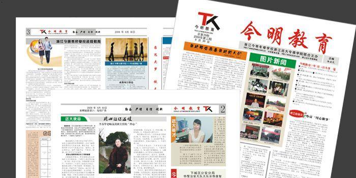 学校报纸排版设计分享展示图片