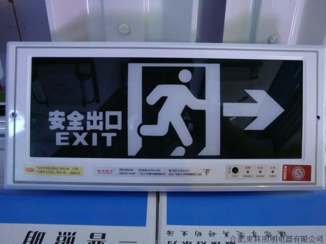 安徽合肥暗装安全出口