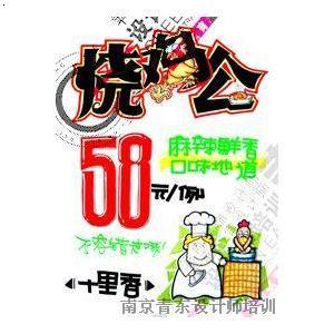 南京手绘pop海报培训