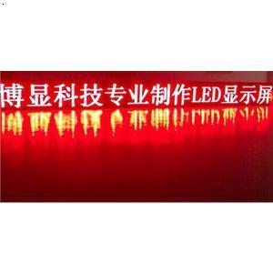 浙江LED电子显示屏 杭州博显科技有限公司 必途 b2b.cn -浙江LED电
