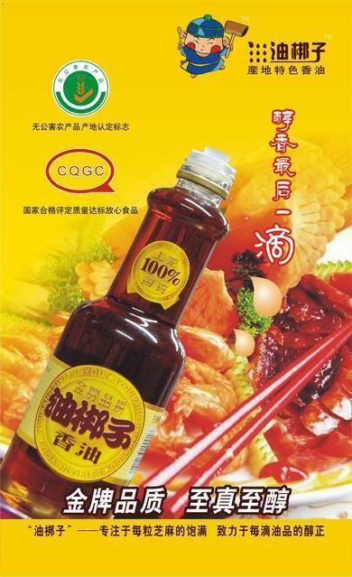 河南芝麻油_郑州新油梆食品有限公司必途2.cn
