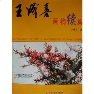 中国画技法丛书《王成喜画梅花画集》北京美术摄影出版社
