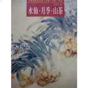 简单图书水墨画教案-美术书籍 中国画技法示范水仙 月季 山茶 6元