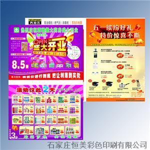 企业建站宣传彩页