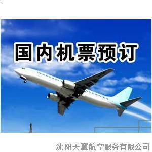 沈阳特价机票_沈阳天翼航空服务有限公司-必途