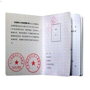 化工仪表 培训证书