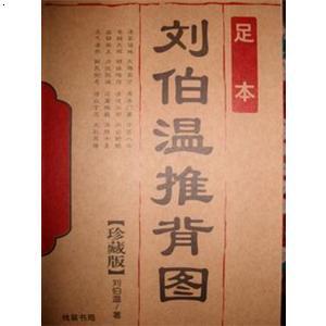 *揭秘!刘伯温预言---金陵塔碑文 求解(FY图片) - UFO外星人资讯-名博 - UFO外星人不明飞行物2014
