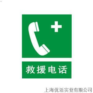 【急救电话标识牌】厂家