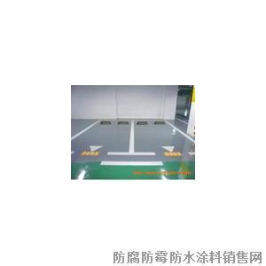 石家庄耐磨硬化地坪 环氧地坪 自流平涂料 耐酸碱地坪漆