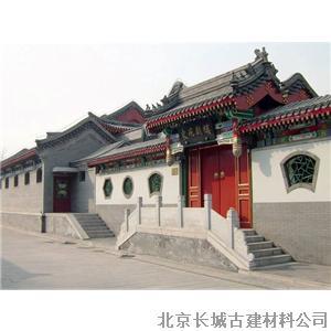 古建 四合院 影壁 门头 围墙 北京长城古图片