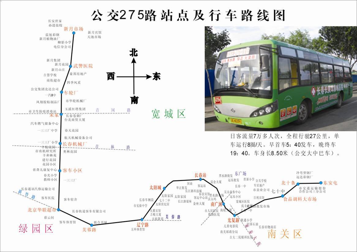 长春公交车车体广告线路展示地图