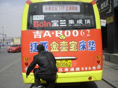 长春市公交车候车亭风挡玻璃条幅广告展示