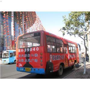 【长春市124路公交车车体广告】厂家