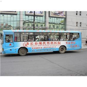 长春市京成公交车体广告,独家买断公交大巴车,大中巴车40多条线路