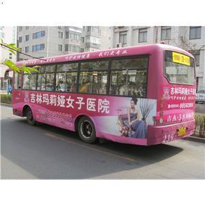 【长春市239路公交车车体广告】厂家